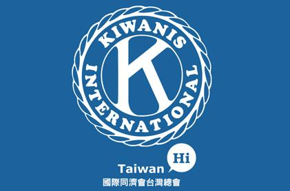 國際同濟會台灣總會網頁設計