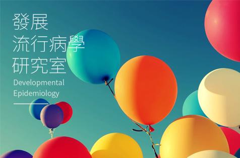 中山醫學大學-發展流行病學研究室網頁設計